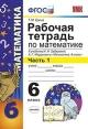 Математика 6 кл. Рабочая тетрадь к уч. Зубарева, Мордкович часть 1я